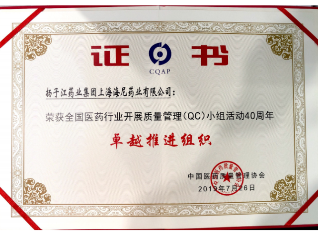 Certificate of Excellence Promotion Organization